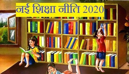 नई शिक्षा नीति: विकास की कुंजी