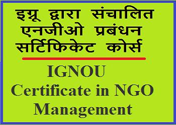 इग्नू द्वारा संचालित एनजीओ प्रबंधन में सर्टिफिकेट कोर्स । IGNOU Certificate in NGO Management Course