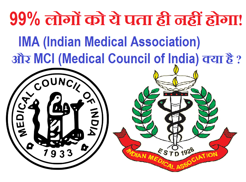 IMA (Indian Medical Association) और MCI (Medical Council of India)/ National Medical Commission क्या है ? और कौन संवेधानिक संस्था है ?