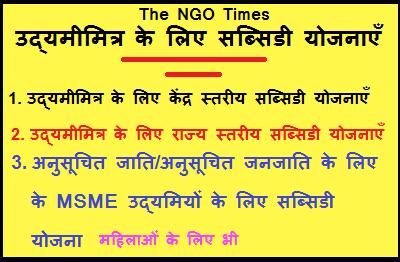 उद्यमीमित्र के लिए सब्सिडी योजनाएँ  । Subsidy scheme for Udyamimitra, Subsidy scheme for MSME in Hindi